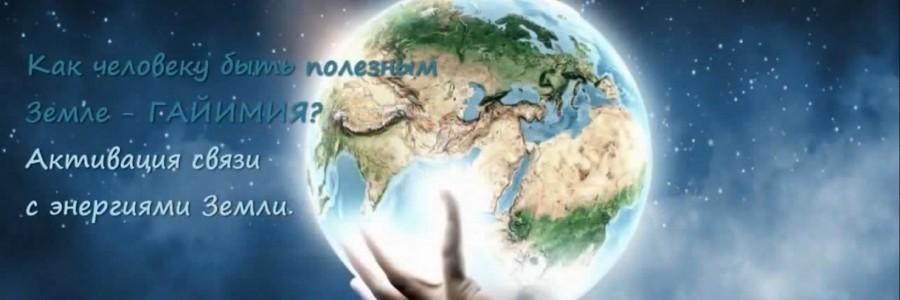Как человеку быть полезным Земле — ГАЙИМИЯ? Активация связи с энергиями Земли.