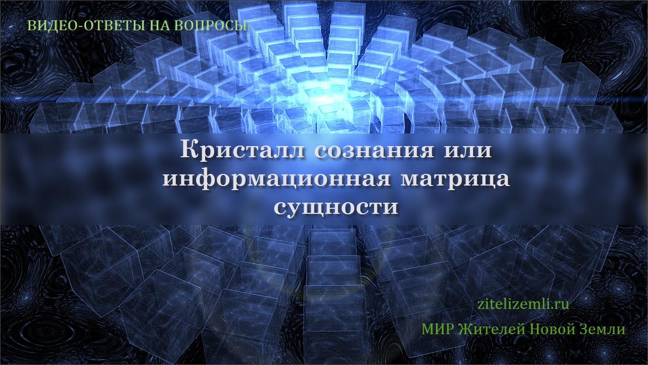 Кристалл сознания или информационная матрица сущности