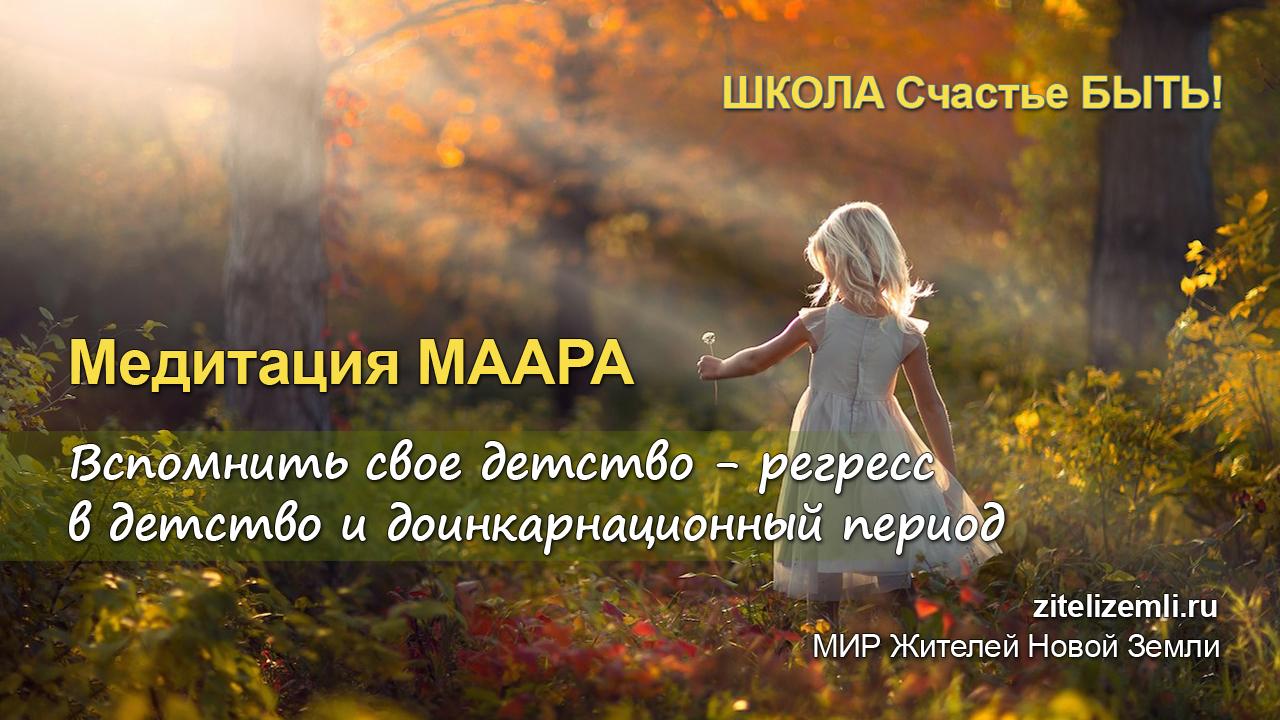 Медитация МААРА 'Регресс в детство и доинкарнационный период'