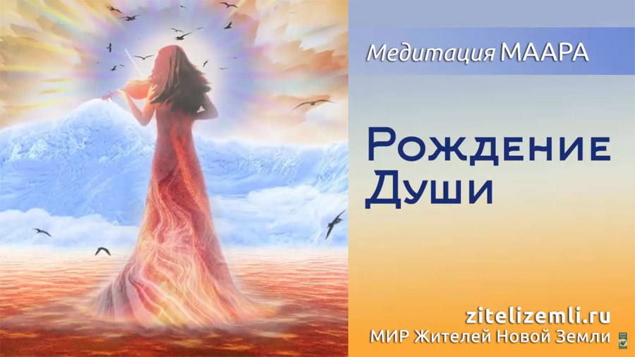 Медитация МААРА «РОЖДЕНИЕ ДУШИ»