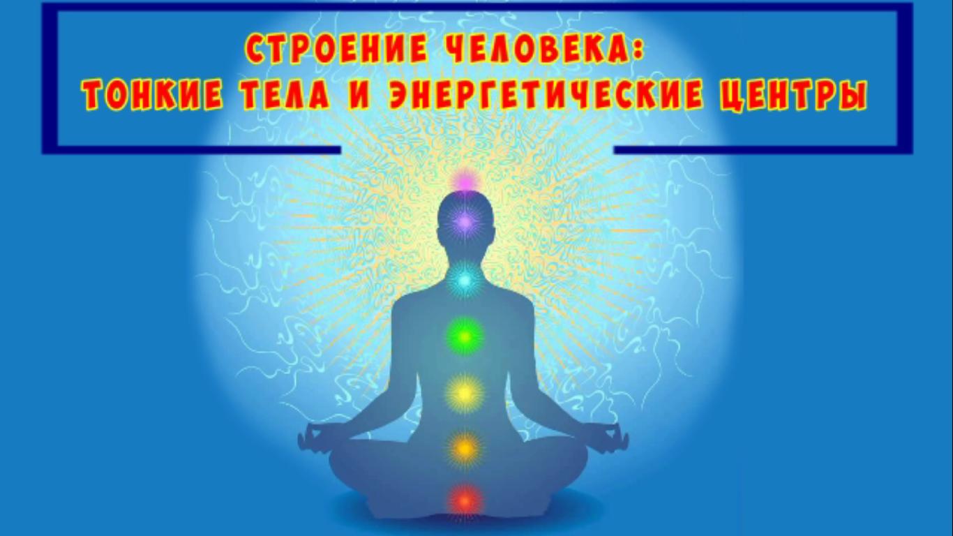 Строение человека: тонкие тела и энергетические центры