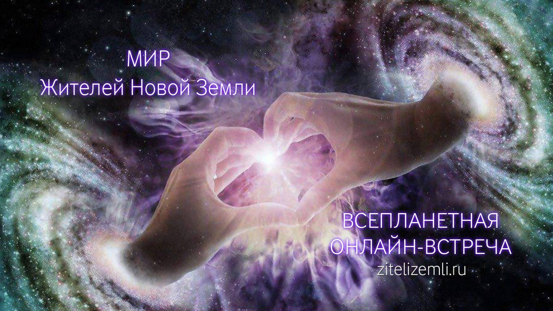 Ежемесячные ОНЛАЙН-встречи МИРА ЖНЗ. Ведущие ЛАВИААНА и ФЕННИКС