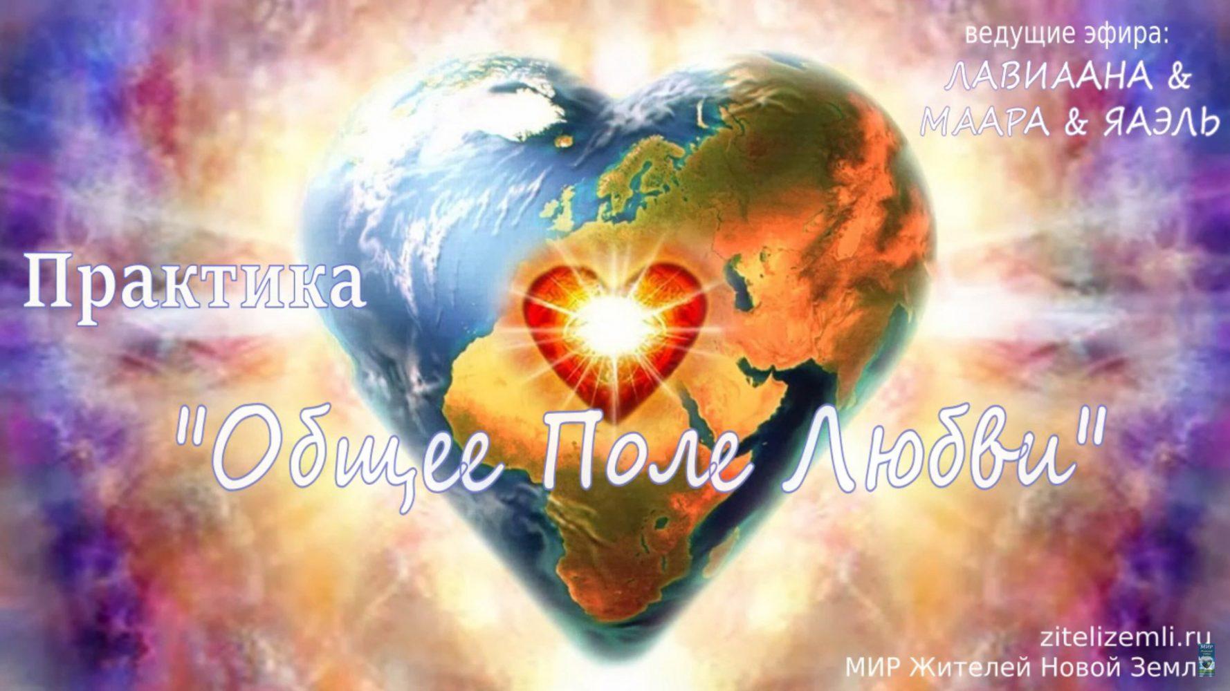 ПРАКТИКА ЛАВИААНА, МААРА и ЯАЭЛЬ: Общее Поле Любви
