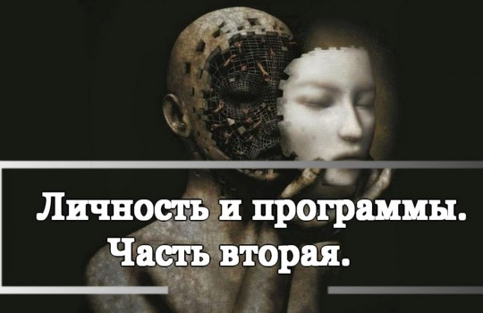 Личность-и-программы.2
