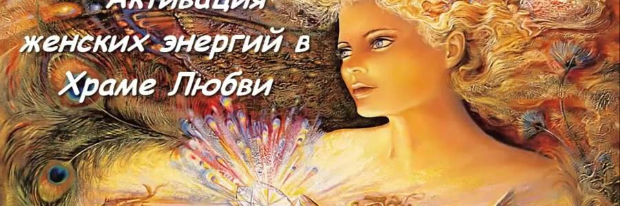 Доброе Утро с ЯАЭЛЬ! «Активация женских энергий в Храме Любви»