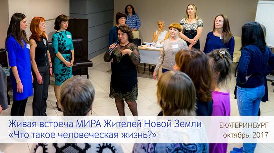 Встреча Жителей МИРА в Екатеринбурге. «Что такое человеческая жизнь на самом деле?»