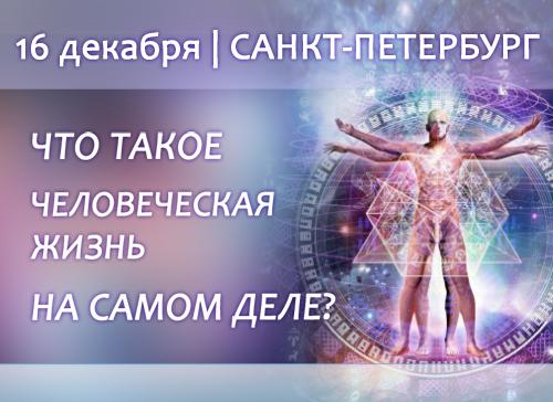 семинар-Питер