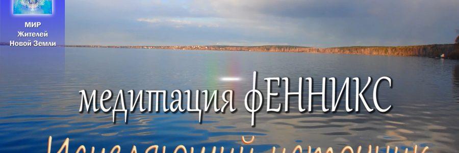 Медитация ФЕННИКС   ИСЦЕЛЯЮЩИЙ ИСТОЧНИК