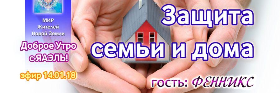 Доброе Утро с ЯАЭЛЬ! «Защита семьи и дома»