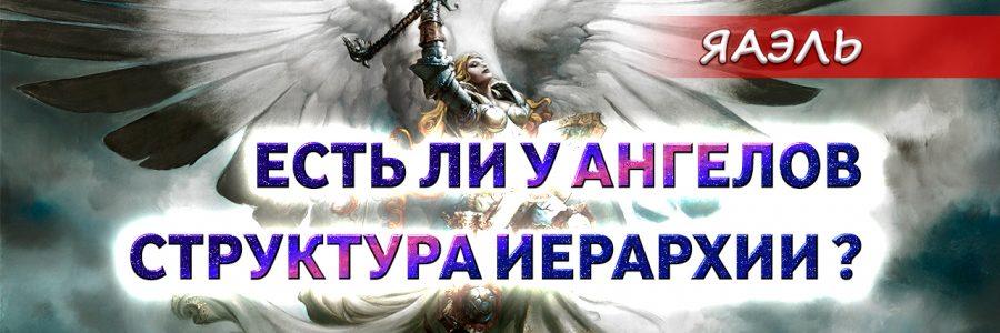 Есть ли у ангелов структура иерархии?