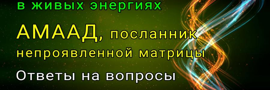 АМААД. Ченнелинг с представителем «Города Богов».