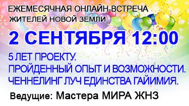 Ежемесячные ОНЛАЙН-встречи МИРА. 5 лет проекту МИР ЖНЗ. Юбилейный эфир.