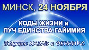 МИНСК | Живая встреча и Ченнелинг 23-26 ноября @ Семинар и ЛУЧ ЕДИНСТВА ГАЙИМИЯ
