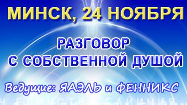 Минск | Семинар «РАЗГОВОР С СОБСТВЕННОЙ ДУШОЙ» и прямой ченнелинг | 23-26 ноября