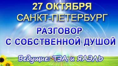 Санкт-Петербург | Семинар «РАЗГОВОР С СОБСТВЕННОЙ ДУШОЙ» и прямой ченнелинг | 27-30 октября