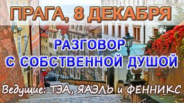 Прага | Семинар «РАЗГОВОР С СОБСТВЕННОЙ ДУШОЙ» и прямой ченнелинг | 8 декабря