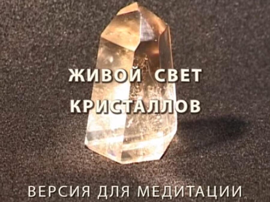 Живой свет кристаллов