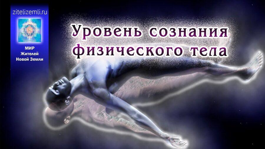 Уровень сознания физического тела