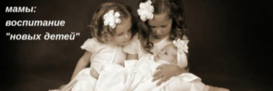 """Опыт многодетной мамы: воспитание """"новых"""" детей"""""""