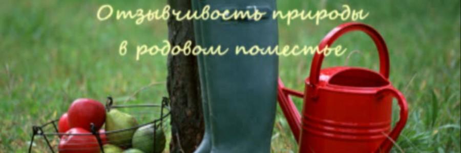 VIDEO беседы Лизы и ТЭА: Отзывчивость природы в родовом поместье