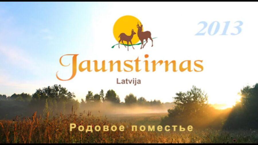 VIDEO Родовое поместье Jaunstirnas 2013 год