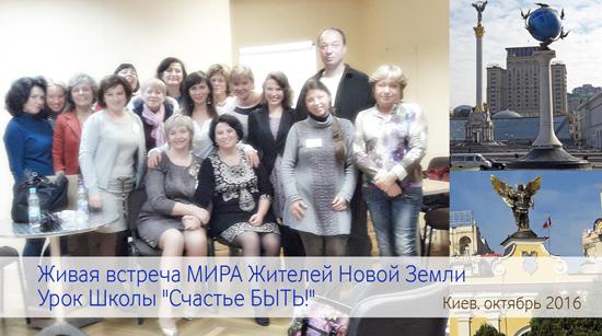 Встреча Жителей МИРА в КИЕВЕ. Урок ШКОЛЫ «Счастье БЫТЬ!»