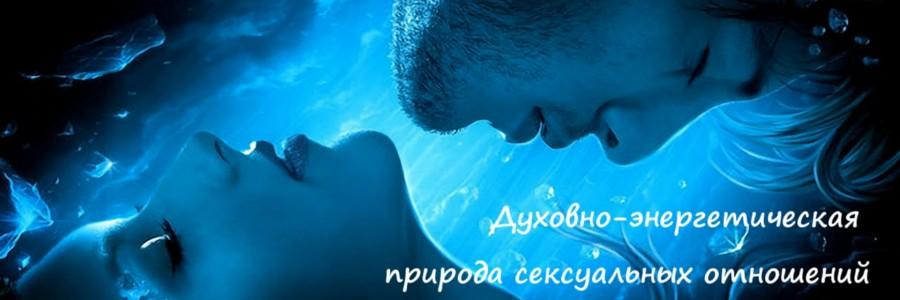 Духовно-энергетическая природа сексуальных отношений