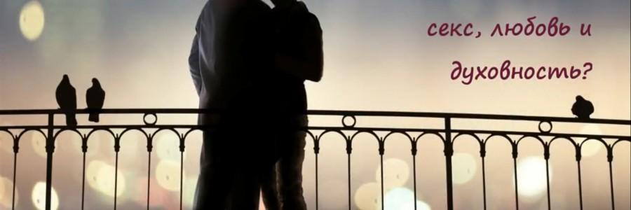 Где перепутались секс, любовь и духовность?