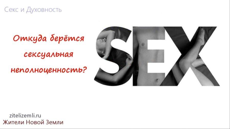 Откуда берётся сексуальная неполноценность?