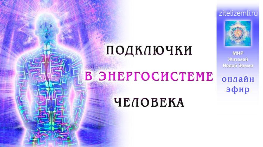 Подключки в энергосистеме человека