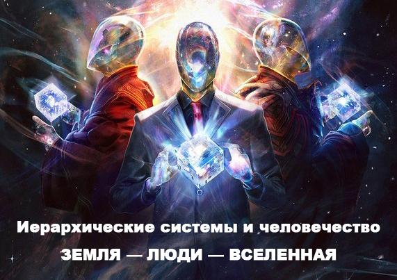 Иерархические системы и человечество