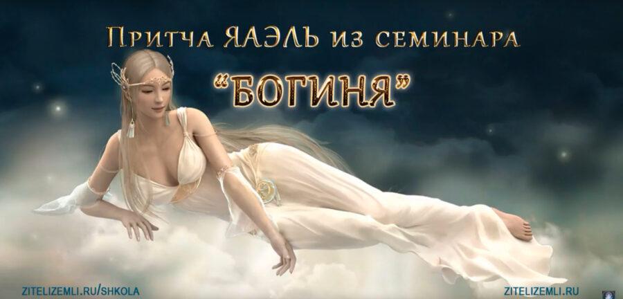 "Притча ЯАЭЛЬ из семинара ""Богиня"""