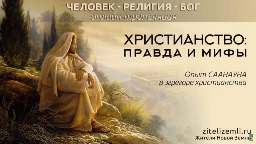 Правда и мифы христианства