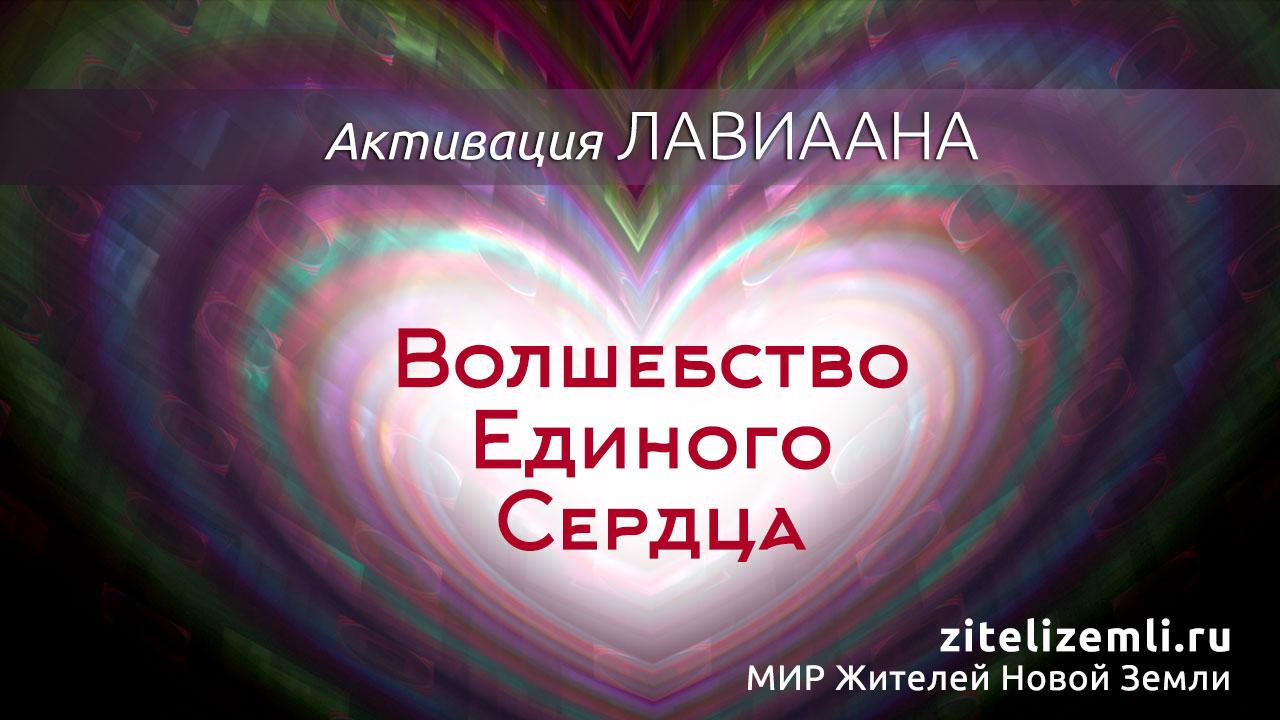 """Активация ЛАВИААНА """"Волшебство Единого Сердца"""""""