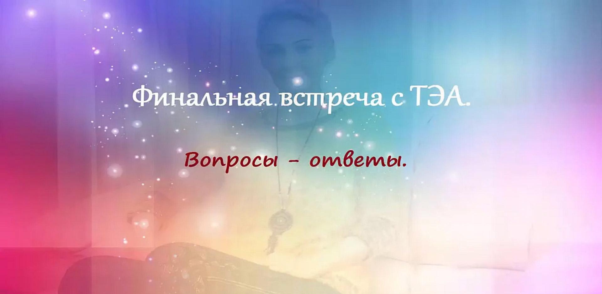 """Финальная встреча выпускников третьего потока Школы """"Счастье БЫТЬ!"""" с ТЭА"""