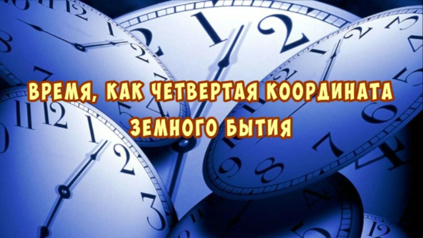 Время, как четвертая координата земного бытия