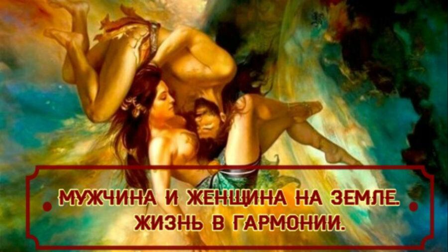 Мужчина и женщина на Земле. Жизнь в гармонии.