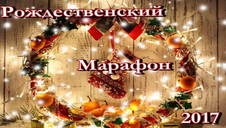 Рождественский марафон с МААРА и ЯАЭЛЬ! Энергопрактики.
