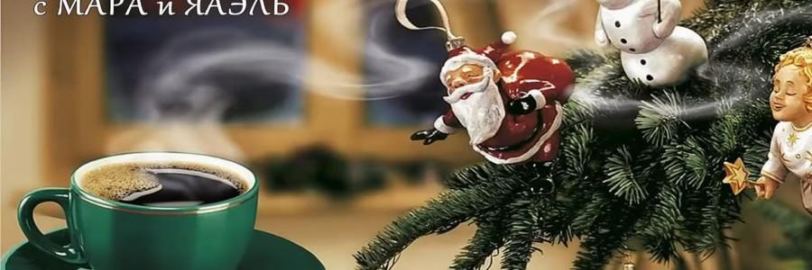 Доброе Утро с МААРА и ЯАЭЛЬ! «Рождественское утро»