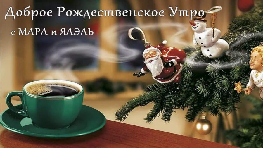 """Доброе Утро с МААРА и ЯАЭЛЬ! """"Рождественское утро"""""""