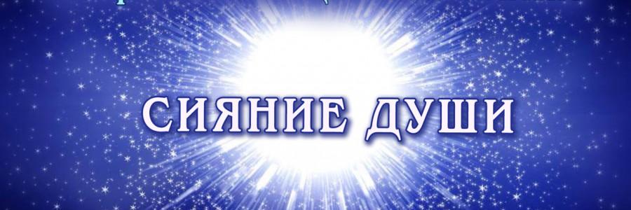 Энергоактивация ЛАВИААНА: СИЯНИЕ ДУШИ!