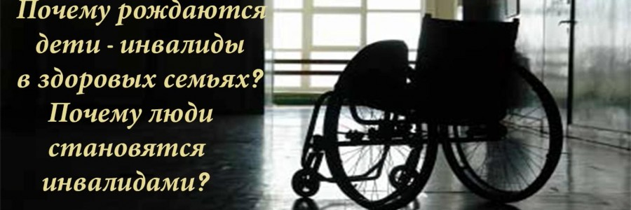 Почему рождаются дети инвалиды? Неужели такой опыт нужен их Абсолютам?