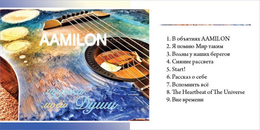 ААМИЛОН | Сборник «Музыка моей души».