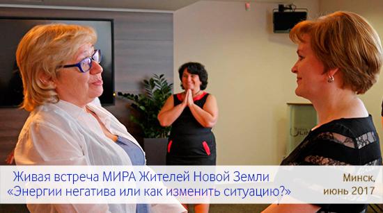 Встреча Жителей МИРА в Минске. «Энергии негатива или как изменить ситуацию?»