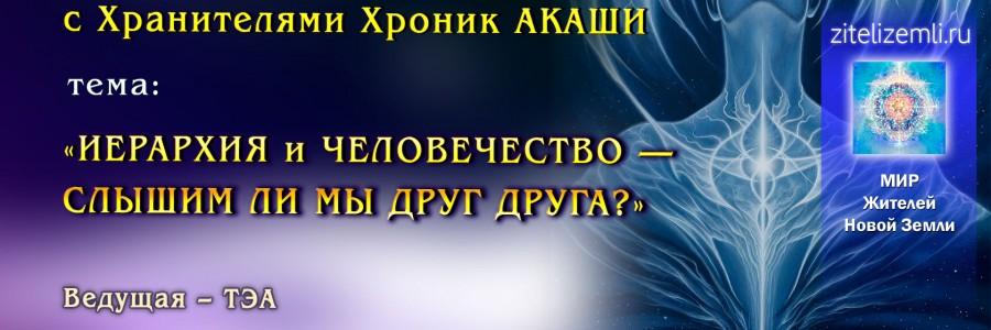 Контакт в прямом эфире с Хранителями Хроник АКАШИ. Тема: «Иерархия и человечество — слышим ли мы друг друга?»