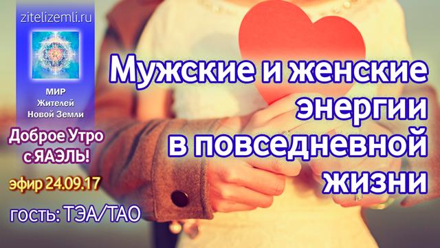 """Доброе Утро с ЯАЭЛЬ! """"Проявление Мужских и Женских энергий"""""""