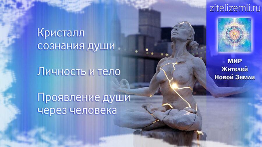 Кристалл сознания души. Личность и тело. Проявление души через человека.
