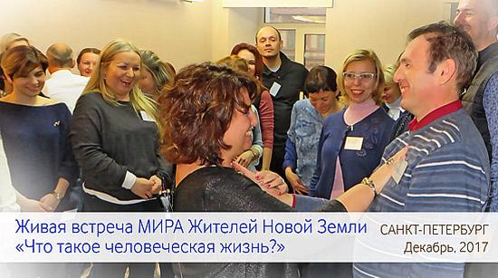 """Встреча Жителей МИРА в Санкт-Петербурге. """"Что такое человеческая жизнь на самом деле?"""""""