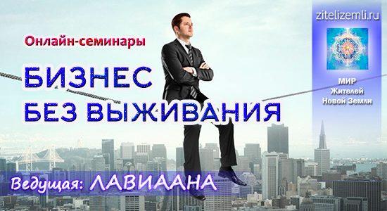 ЛАВИААНА   БИЗНЕС БЕЗ ВЫЖИВАНИЯ онлайн-семинары