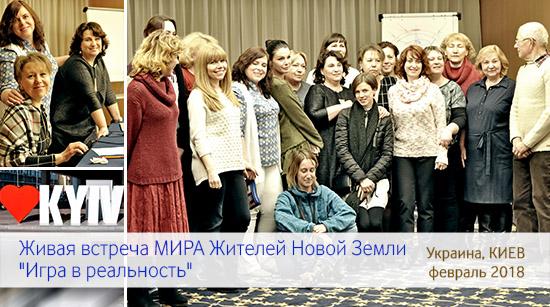 """Встреча Жителей МИРА в КИЕВЕ. """"Игра в реальность"""""""